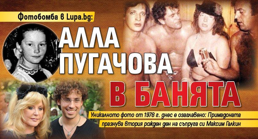 Фотобомба в Lupa.bg: Алла Пугачова в банята