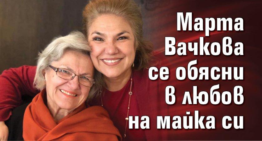 Марта Вачкова се обясни в любов на майка си