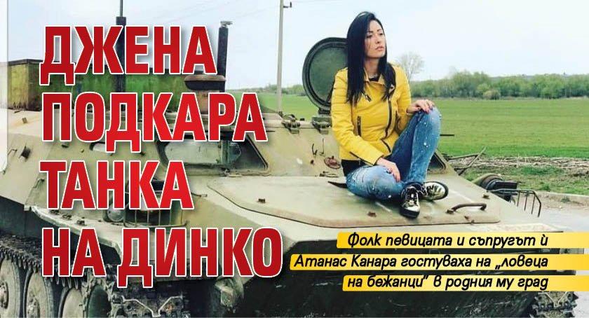 Джена подкара танка на Динко
