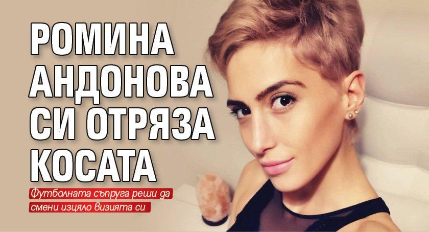 Ромина Андонова си отряза косата