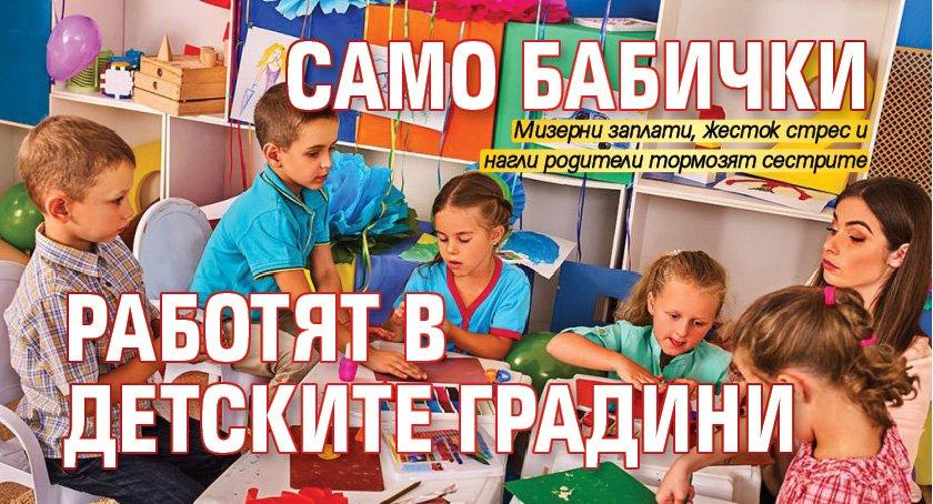 Само бабички работят в детските градини
