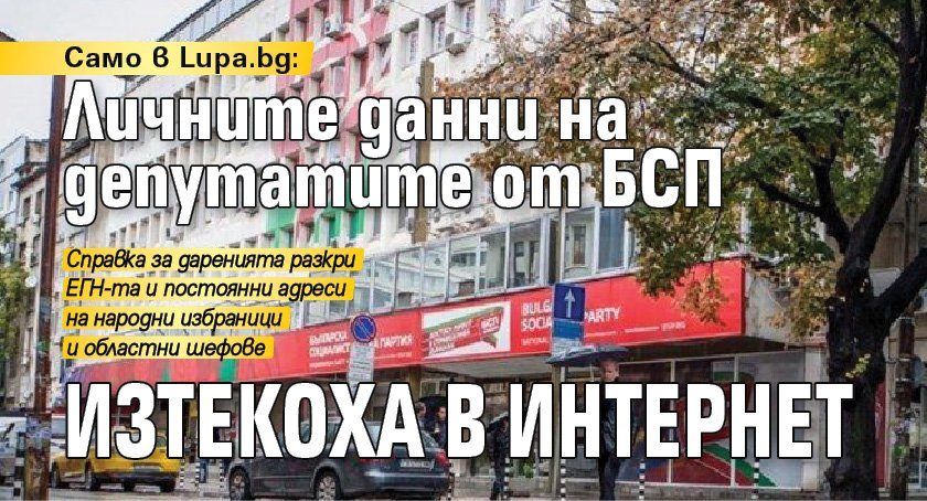 Само в Lupa.bg: Личните данни на депутатите от БСП изтекоха в интернет