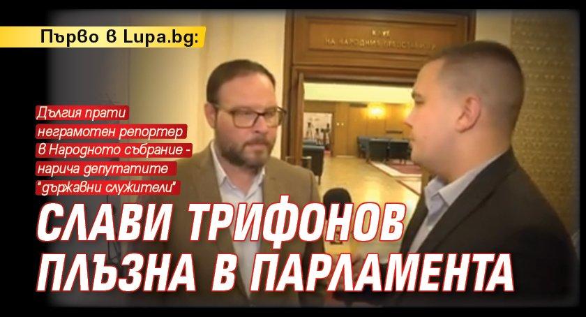 Първо в Lupa.bg: Слави Трифонов плъзна в парламента