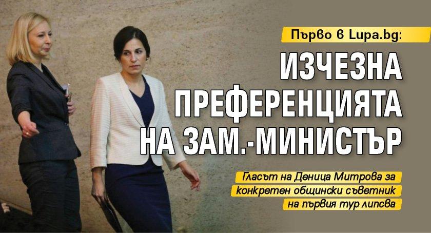 Първо в Lupa.bg: Изчезна преференцията на зам.-министър