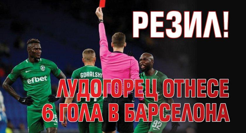 Резил! Лудогорец отнесе 6 гола в Барселона