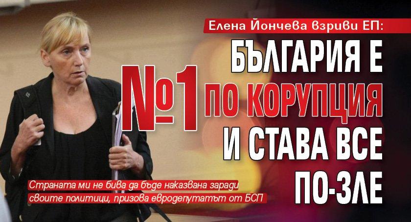 Елена Йончева взриви ЕП: България е №1 по корупция и става все по-зле