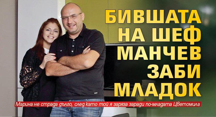 Бившата на шеф Манчев заби младок