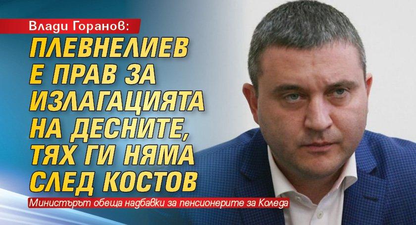 Влади Горанов: Плевнелиев е прав за излагацията на десните, тях ги няма след Костов