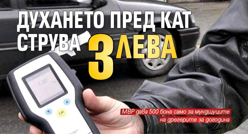 Първо в Lupa.bg: Духането пред КАТ струва 3 лева