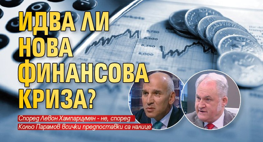 Идва ли нова финансова криза?