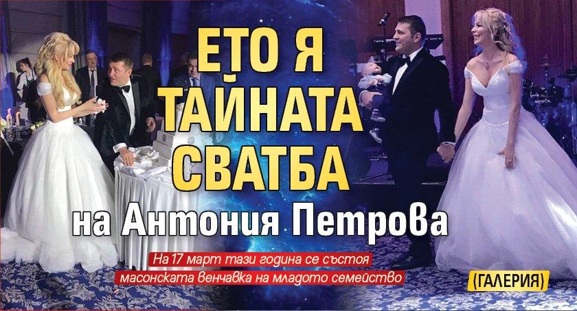 Ето я тайната сватба на Антония Петрова (Галерия)