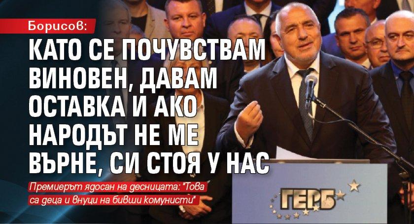 Борисов: Като се почувствам виновен, давам оставка и ако народът не ме върне, си стоя у нас