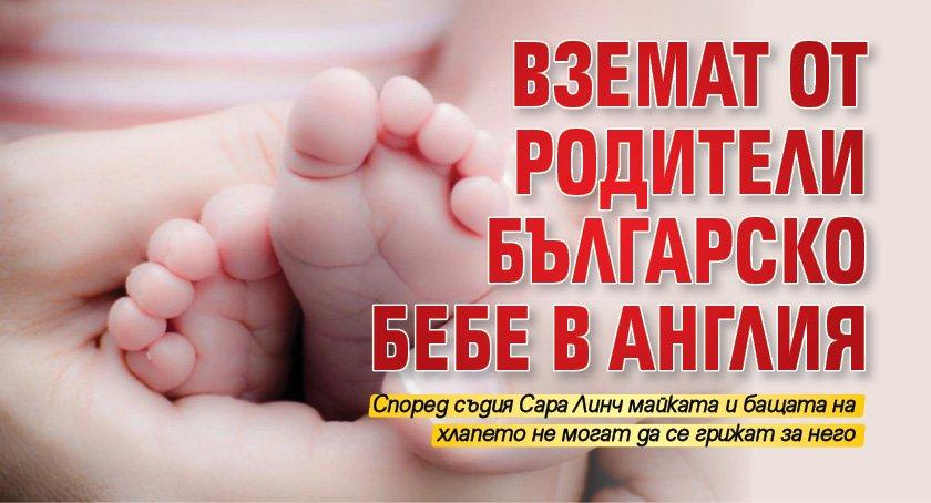 Вземат от родители българско бебе в Англия