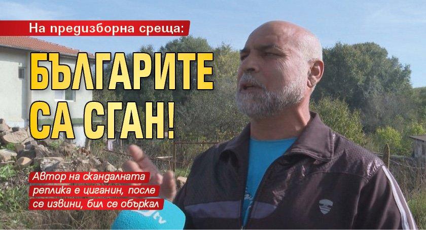 На предизборна среща: Българите са сган!