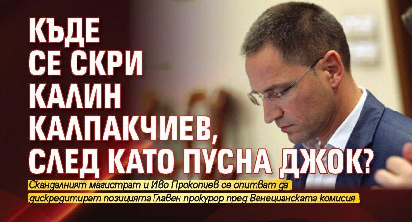 Къде се скри Калин Калпакчиев, след като пусна Джок?