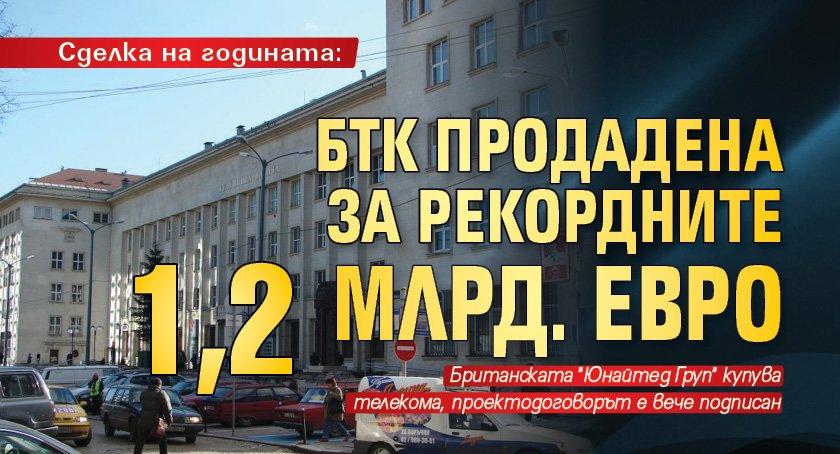 Сделка на годината: БТК продадена за рекордните 1,2 млрд. евро