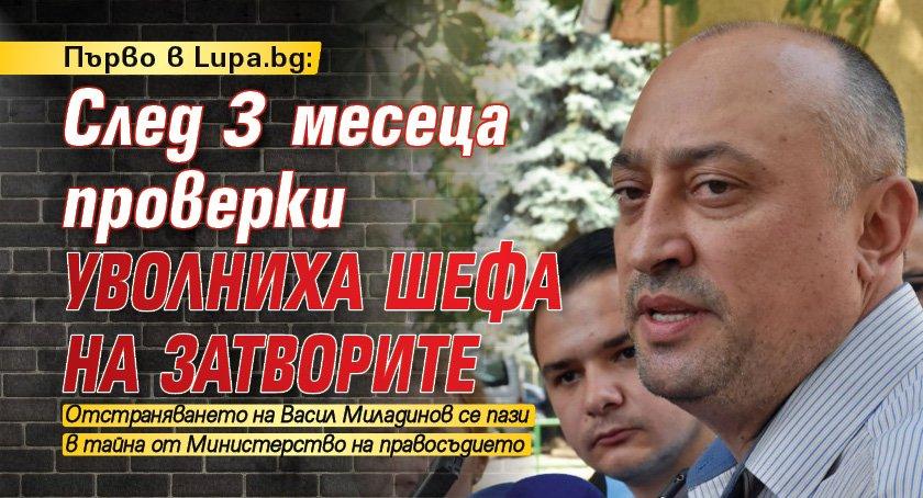 Първо в Lupa.bg: След 3 месеца проверки уволниха шефа на затворите