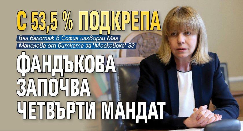 С 53,5 % подкрепа Фандъкова започва четвърти мандат