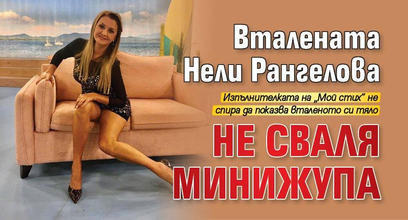 Вталената Нели Рангелова не сваля минижупа (Снимки)