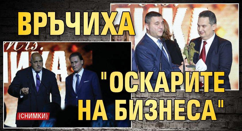 """Връчиха """"Оскарите на бизнеса"""" (СНИМКИ)"""