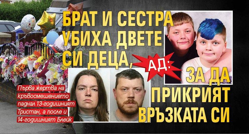 Ад: Брат и сестра убиха двете си деца, за да прикрият връзката си