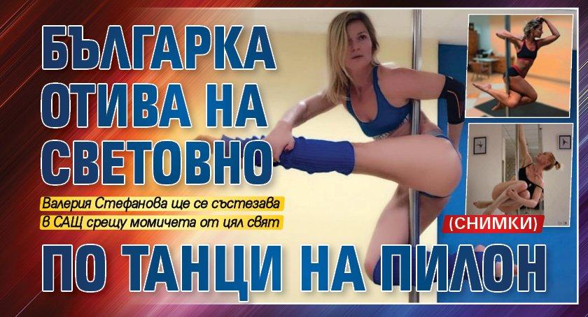 Българка отива на световно по танци на пилон (СНИМКИ)