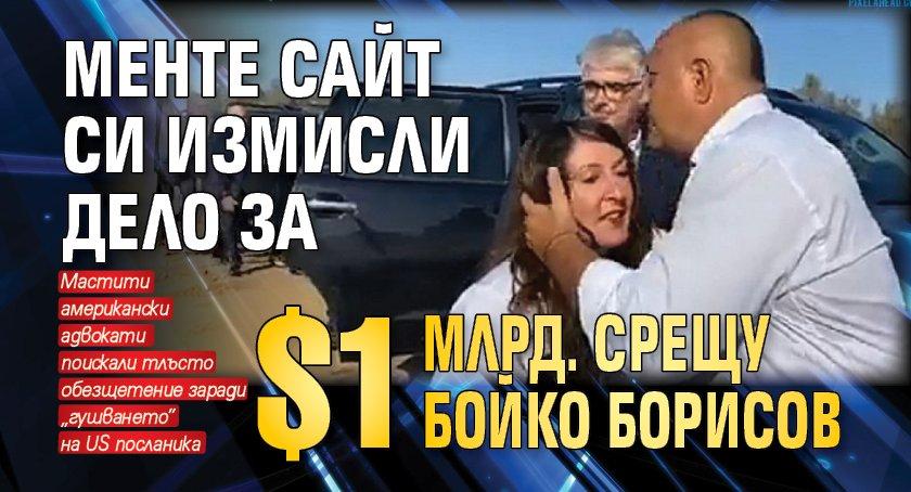 Менте сайт си измисли дело за $1 млрд. срещу Бойко Борисов