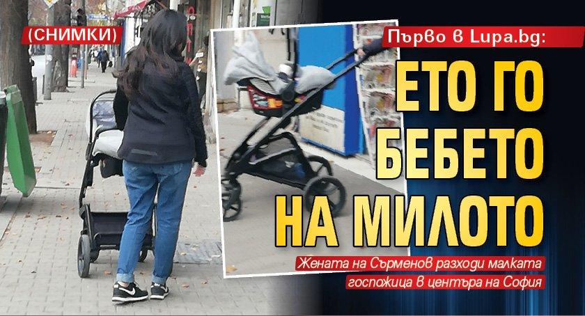 Първо в Lupa.bg: Ето го бебето на Милото (Снимки)