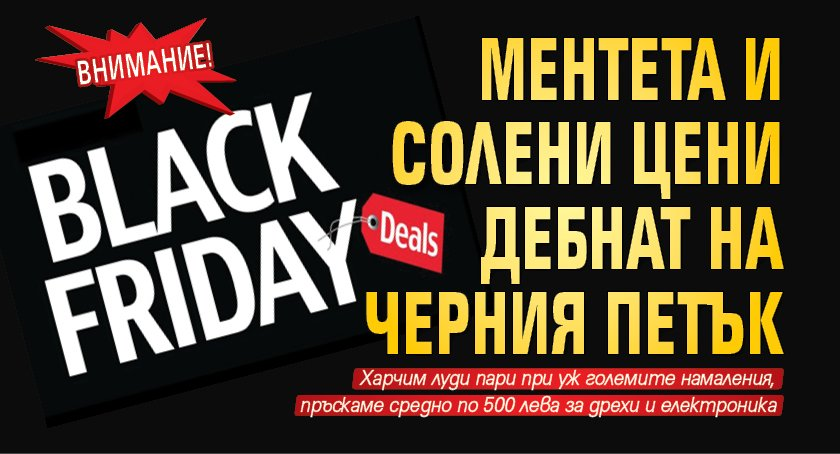 Внимание! Ментета и солени цени дебнат на Черния петък