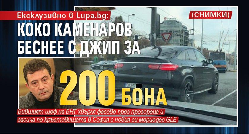 Ексклузивно в Lupa.bg: Коко Каменаров беснее с джип за 200 бона (СНИМКИ)