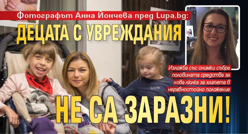 Фотографът Анна Йончева пред Lupa.bg: Децата с увреждания не са заразни!