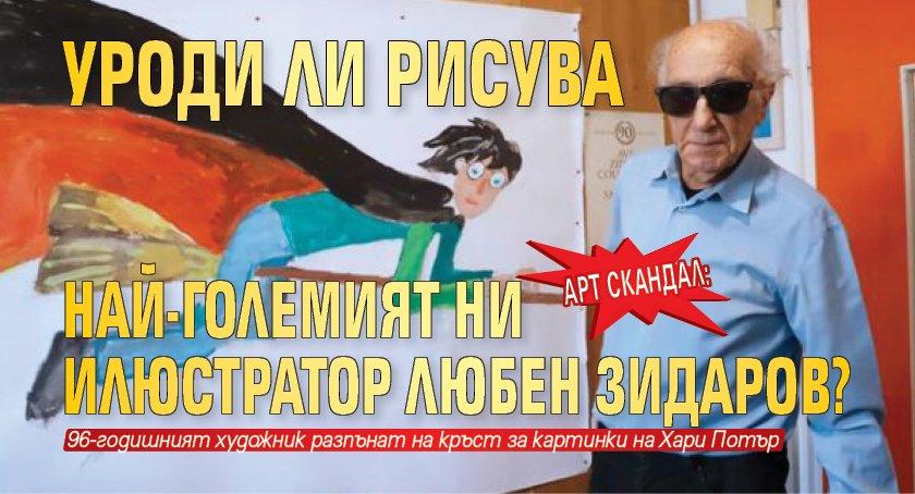 АРТ СКАНДАЛ: Уроди ли рисува най-големият ни илюстратор Любен Зидаров?