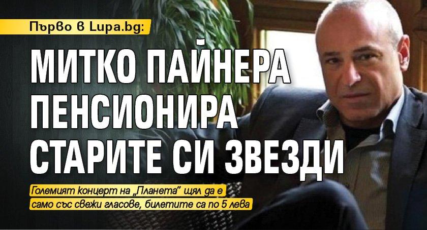 Първо в Lupa.bg: Митко Пайнера пенсионира старите си звезди