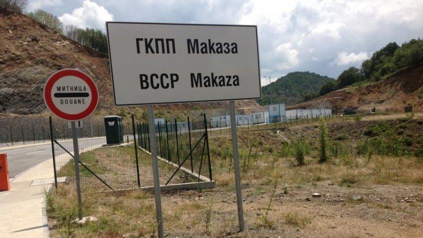 """Гърция спира алъш-вериша на """"Маказа"""""""