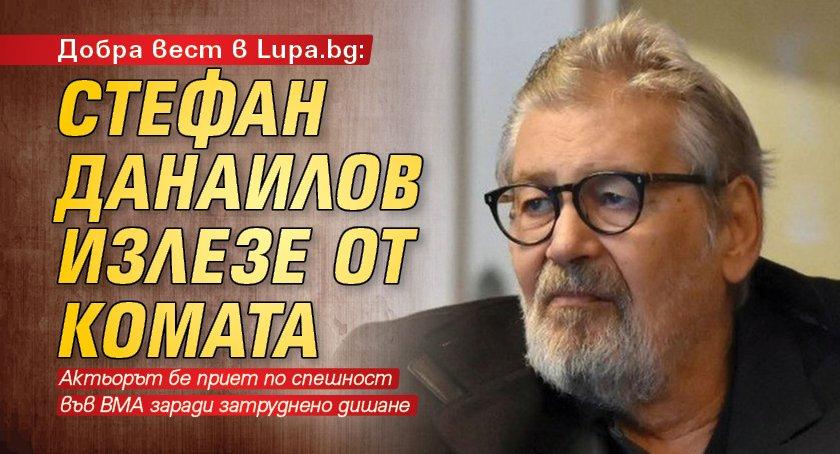 Добра вест в Lupa.bg: Стефан Данаилов излезе от комата