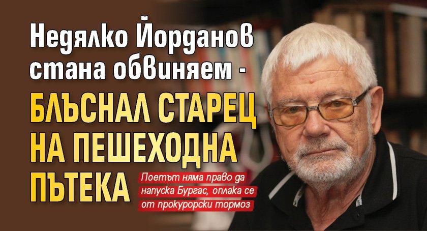 Недялко Йорданов стана обвиняем - блъснал старец на пешеходна пътека