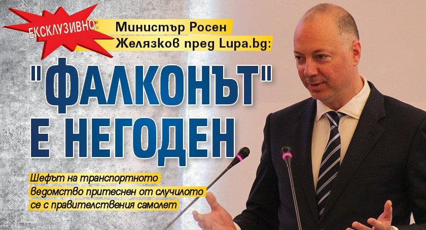 """Ексклузивно: Министър Росен Желязков пред Lupa.bg: """"Фалконът"""" е негоден"""