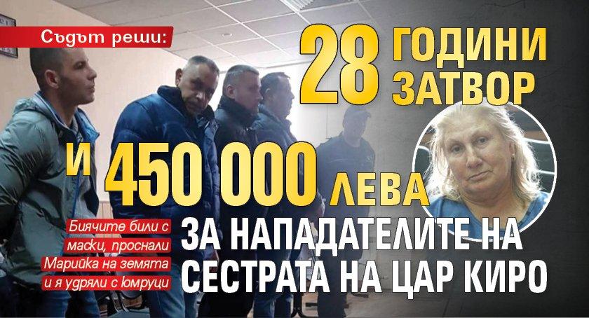 Съдът реши: 28 години затвор и 450 000 лева за нападателите на сестрата на цар Киро