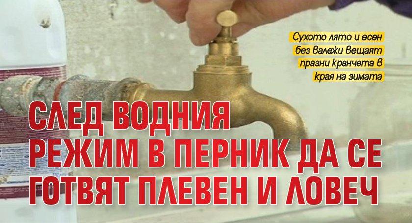 След водния режим в Перник да се готвят Плевен и Ловеч
