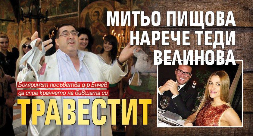 Митьо Пищова нарече Теди Велинова травестит