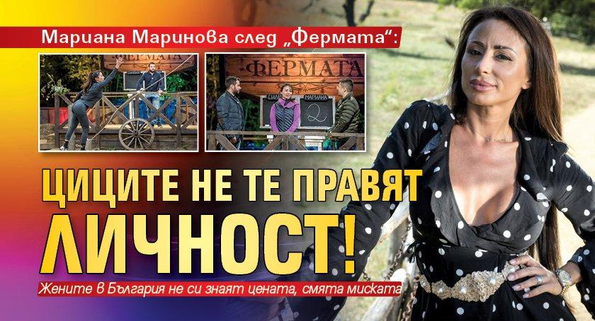 """Мариана Маринова след """"Фермата"""": Циците не те правят личност!"""