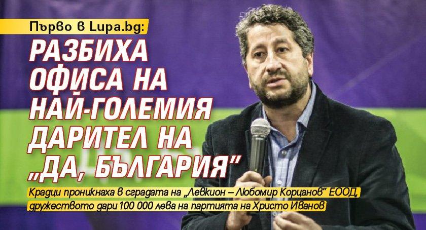 """Първо в Lupa.bg: Разбиха офиса на най-големия дарител на """"Да, България"""""""