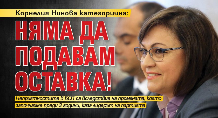 Корнелия Нинова категорична: Няма да подавам оставка!