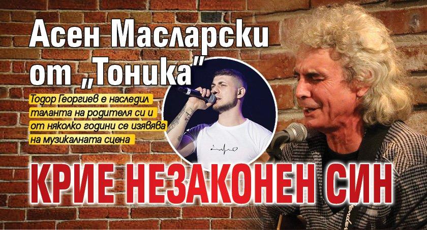 """Асен Масларски от """"Тоника"""" крие незаконен син"""