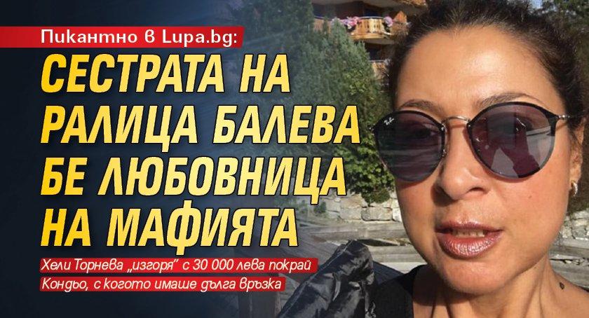 Пикантно в Lupa.bg: Сестрата на Ралица Балева бе любовница на мафията