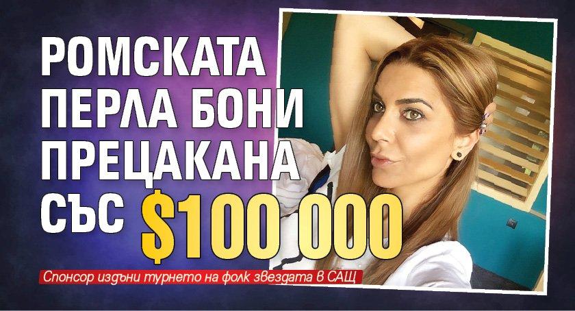 Ромската перла Бони прецакана със $100 000