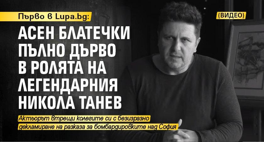 Първо в Lupa.bg: Асен Блатечки пълно дърво в ролята на легендарния Никола Танев (ВИДЕО)