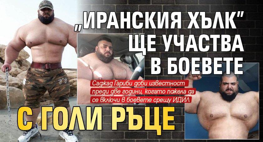 """""""Иранския Хълк"""" ще участва в боевете с голи ръце"""