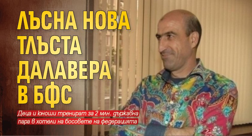 Лъсна нова ТЛЪСТА ДАЛАВЕРА в БФС