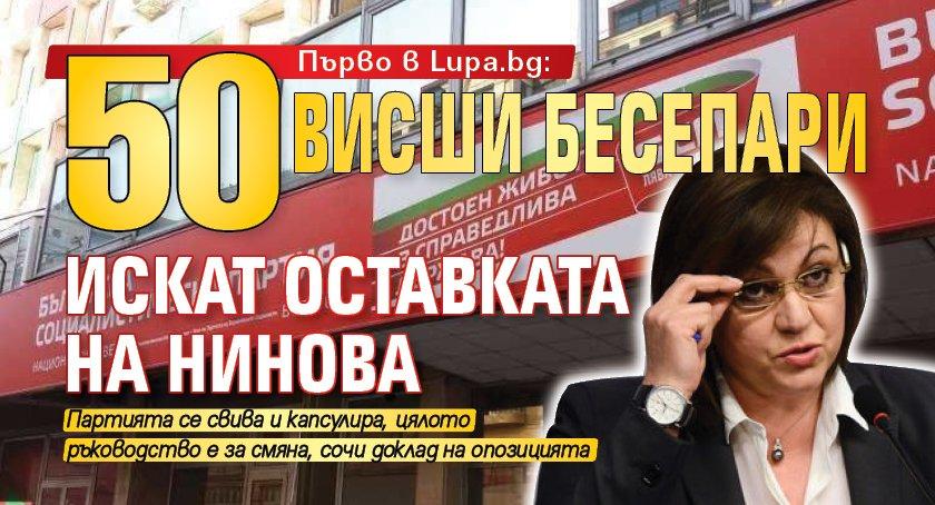 Първо в Lupa.bg: 50 висши бесепари искат оставката на Нинова
